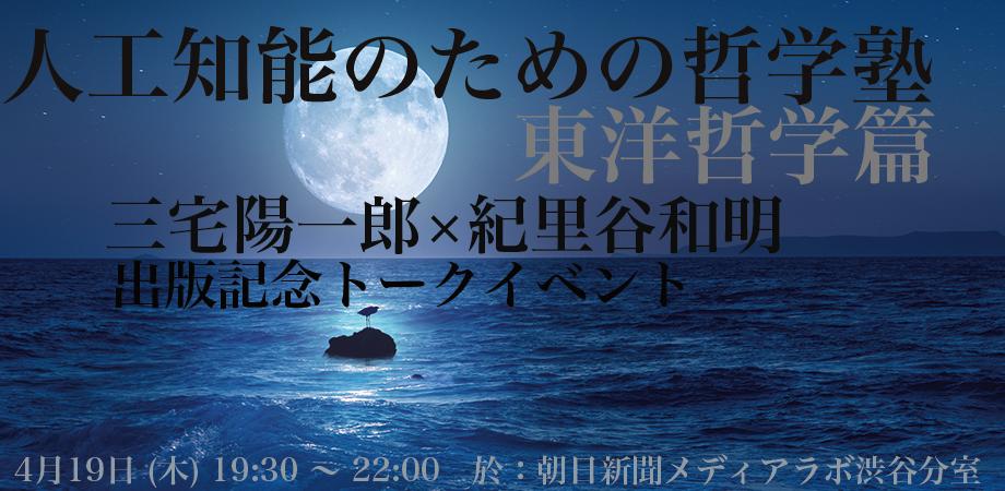tetsugaku_east_ev1