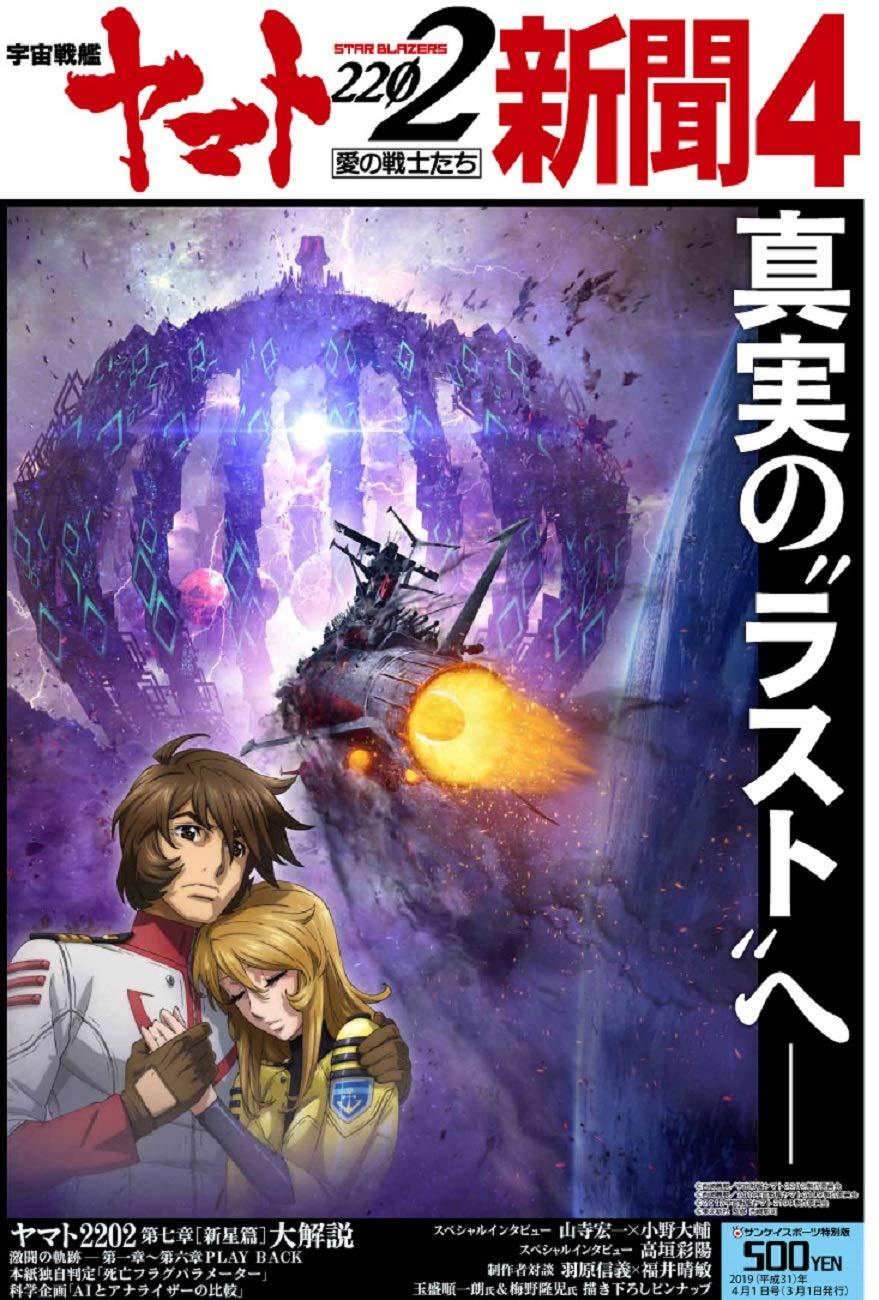 宇宙戦艦ヤマト2202新聞 第4号